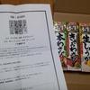 モラタメさんのモラ、2回目当選ヽ(^o^)丿☆