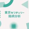 東京センチュリー【8439】銘柄分析