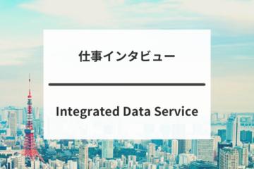 KADOKAWAグループでのデータエンジニアリングを担うIntegrated Data Service部の仕事とは?