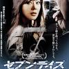 自称映画通のおすすめ韓国映画 10選