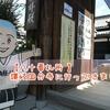 【四国お遍路】駅から歩いて参拝が可能@讃岐国分寺(八十番札所)