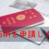 【アメリカ旅行に向けて】ESTAの申請をしてみました