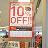 三菱地所グループカード限定ですが、イムズで10%お得な4日間始まりました!!