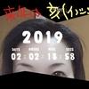 Ayatoの今年の反省と新年の予告?!