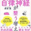 【新刊】 ラクになる視点 原田賢の自律神経が整う考え方