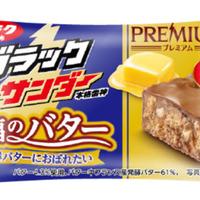 【箱買いする人続出!】発酵バターにおぼれたい♡プレミアムなブラックサンダーって!?