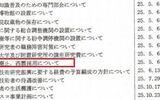 日本学術会議「元号廃止・西暦使用」を申入していた
