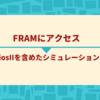FRAMにアクセス (協調シミュレーション編)