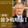 Ch_3 情報技術がもたらす競争優位|『[新版]競争戦略論Ⅰ(by Michael Porter)』読解メモ #6