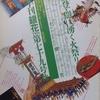 季刊 銀花 No.079 1989年秋 能登の火祭り/漂泊の御所人形 -鶴岡、佐渡にて
