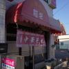 すごく真面目な店主が作る、真面目な家庭中華店。新河岸「階楽」