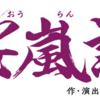 月組『桜嵐記』観劇