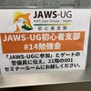 JAWS-UG 初心者支部#14「AWS Night school & LT」に参加してきた