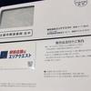 株主優待廃止したエリアクエスト(8912)から優待品のクオカードが届きました!