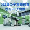 【不妊治療】3回目の子宮鏡検査・ポリープ切除