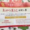 六花亭のおやつ屋さんを食べた 〜2017年3月〜