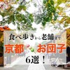 【京都スイーツ】お団子を食べるならココ!老舗カフェ〜食べ歩きまで6選