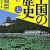 陳 舜臣『中国の歴史〈7〉』(講談社文庫)