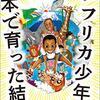 アフリカ少年が日本で育った結果