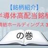 半導体高配当銘柄 日清紡HD 3105 【銘柄紹介】