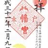 水戸八幡宮(茨城県水戸市)の御朱印