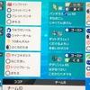 ポケモンSHSW/S2ダブル/ガラル高校茶道部
