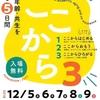 【企画展】『ここから3―障害・年齢・共生を考える 5 日間』:企画の主題は素晴らしいが・・・