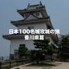 香川県内の日本100名城と続日本100名城を制覇してきました!
