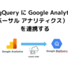 BigQuery に Google アナリティクス(ユニバーサル アナリティクス)のデータを連携する