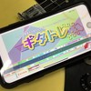 島村楽器・初のスマホアプリ「ギタトレ」を更に楽しむ有料コンテンツのご紹介