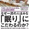 『なぜ一流の人はみな「眠り」にこだわるのか?』に学ぶ睡眠ハック