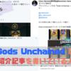 【Gods Unchained】プレセールパックの紹介記事まとめ