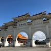 台湾・台北の代表的観光スポット「中正紀念堂」へ行ってきました。