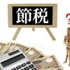 ワンルームマンション投資の節税方法とは?