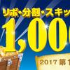 JCBリボ・分割・スキップで5,000円当選! ☆彡
