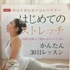 かんたんストレッチ30日プログラム【健康アンチエイジング:記事387】