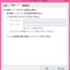 Outlook 2013 メールアカウントの詳細設定が変わった?