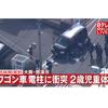 大阪府摂津市南千里丘!ワゴン車が電柱に衝突、2歳児死亡