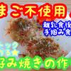 【離乳食レシピ】卵不使用!離乳食用お好み焼きの作り方!【離乳食後期以降】