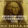 米国配当貴族に投資する! S&P米国高配当株式ETF【SDY】