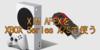 XIM APEXをXbox Series X/Sで使う