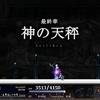 【神ゲー攻略】~最終章『神の天秤』~「ASTLIBRA(アストリブラ) ~生きた証~」【フリーゲーム】