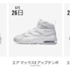 【5月26日発売】AIR MORE UPTEMPO / AIR MAX2 UPTEMPO / AIR MAX UPTEMPO 95 WHITE ON WHITE (記事内リンクあり)