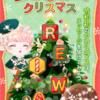 ポケコロ REIWAクリスマスイベント! やることとは?