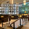 【クラブフロア宿泊記】神戸ベイシェラトンホテル&タワーズでゆったり疲れを癒す