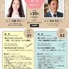 【チラシ制作】湯沢市・キラリ女子発掘プロジェクト