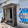 東京諸島アンテナショップ@nonowa東小金井のくさやスティックを食べ比べ