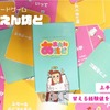 カードゲーム「甘えん坊ど」のクラウドファンディングがスタート!