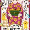 『ふしぎ駄菓子屋 銭天堂』は令和と昭和の融合だ!