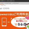 auショップ2,500店舗でWowma!の入会が可能に!Wowmaのアクセスアップ来る!?